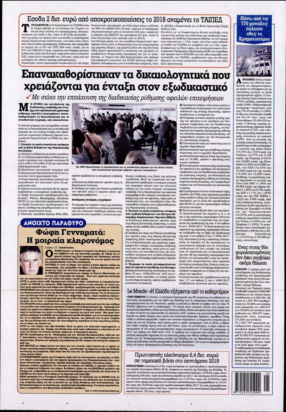 Οπισθόφυλλο Εφημερίδας - KONTRA NEWS - 2018-06-19