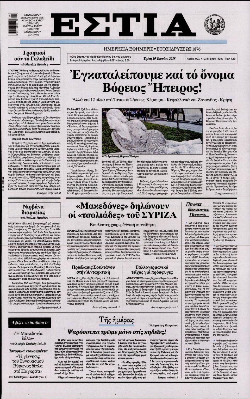 Πρωτοσέλιδο Εφημερίδας - ΕΣΤΙΑ - 2018-06-19