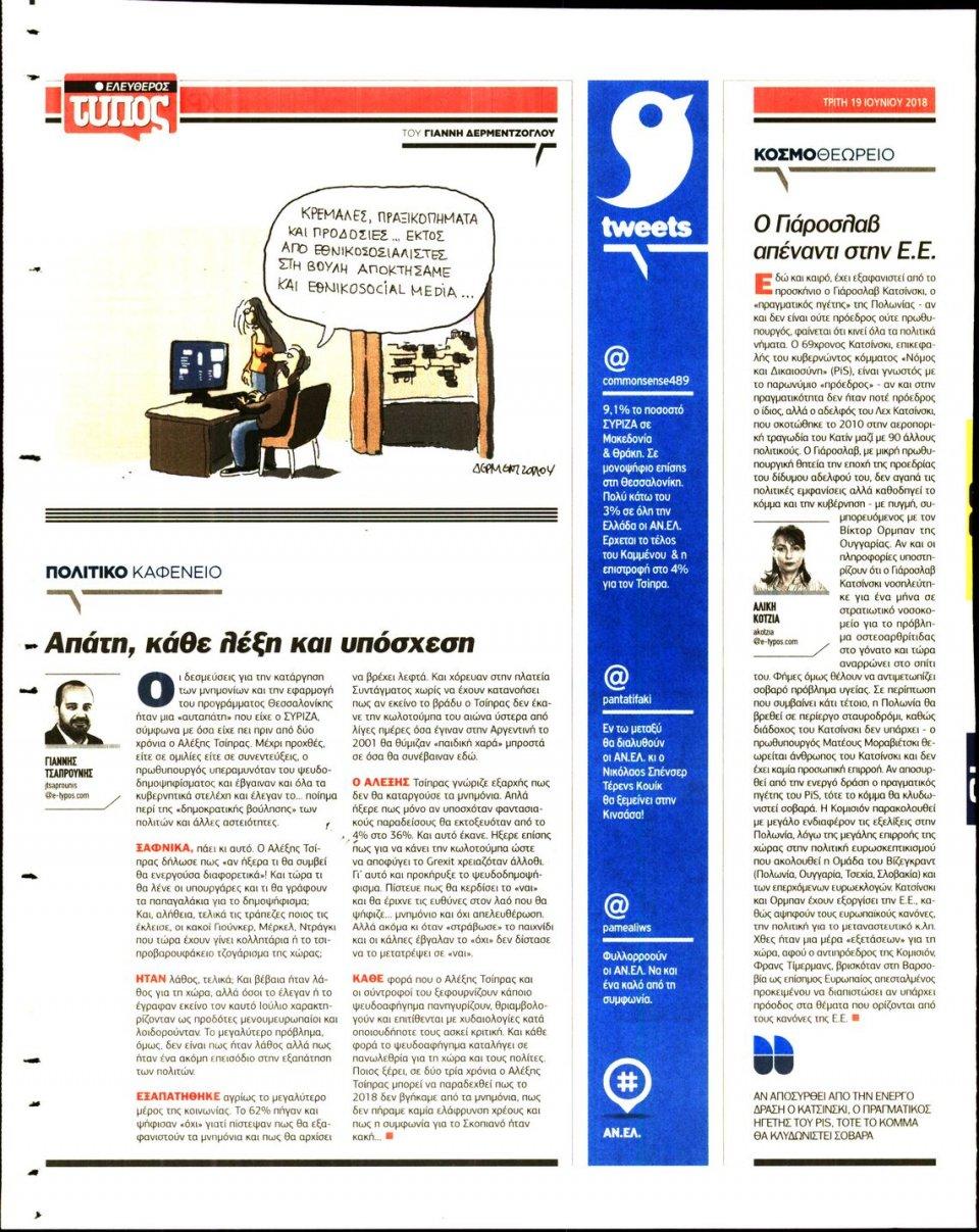 Οπισθόφυλλο Εφημερίδας - ΕΛΕΥΘΕΡΟΣ ΤΥΠΟΣ - 2018-06-19