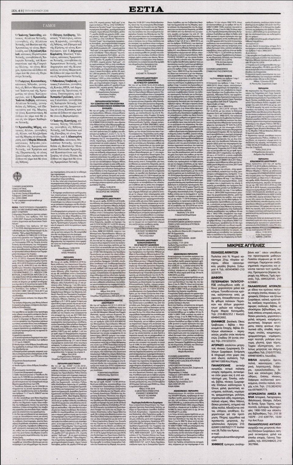 Οπισθόφυλλο Εφημερίδας - ΕΣΤΙΑ - 2018-06-19