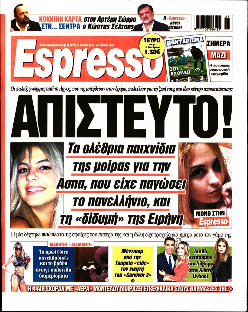 Πρωτοσέλιδο Εφημερίδας - ESPRESSO - 2018-06-19