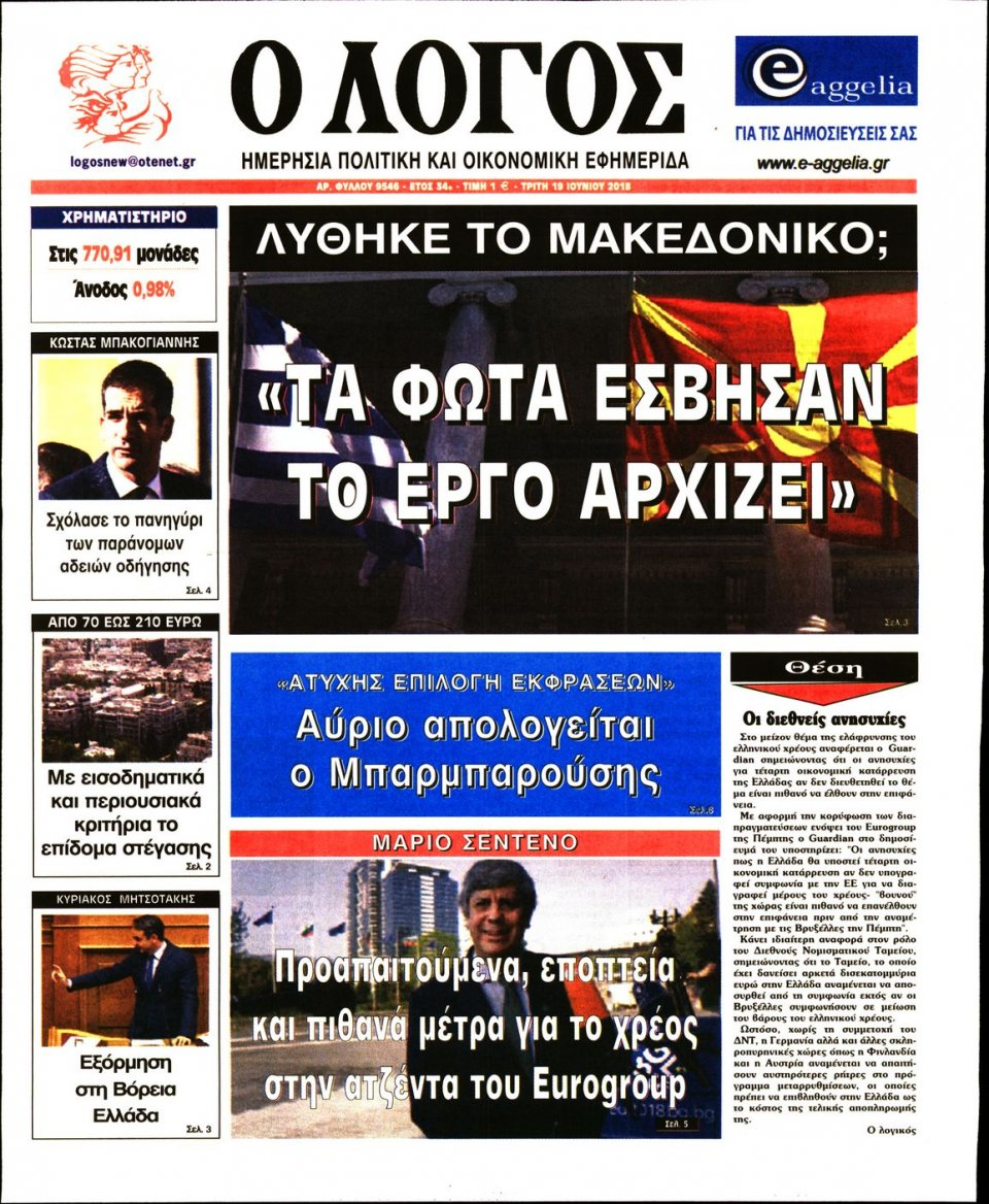 Πρωτοσέλιδο Εφημερίδας - Ο ΛΟΓΟΣ - 2018-06-19