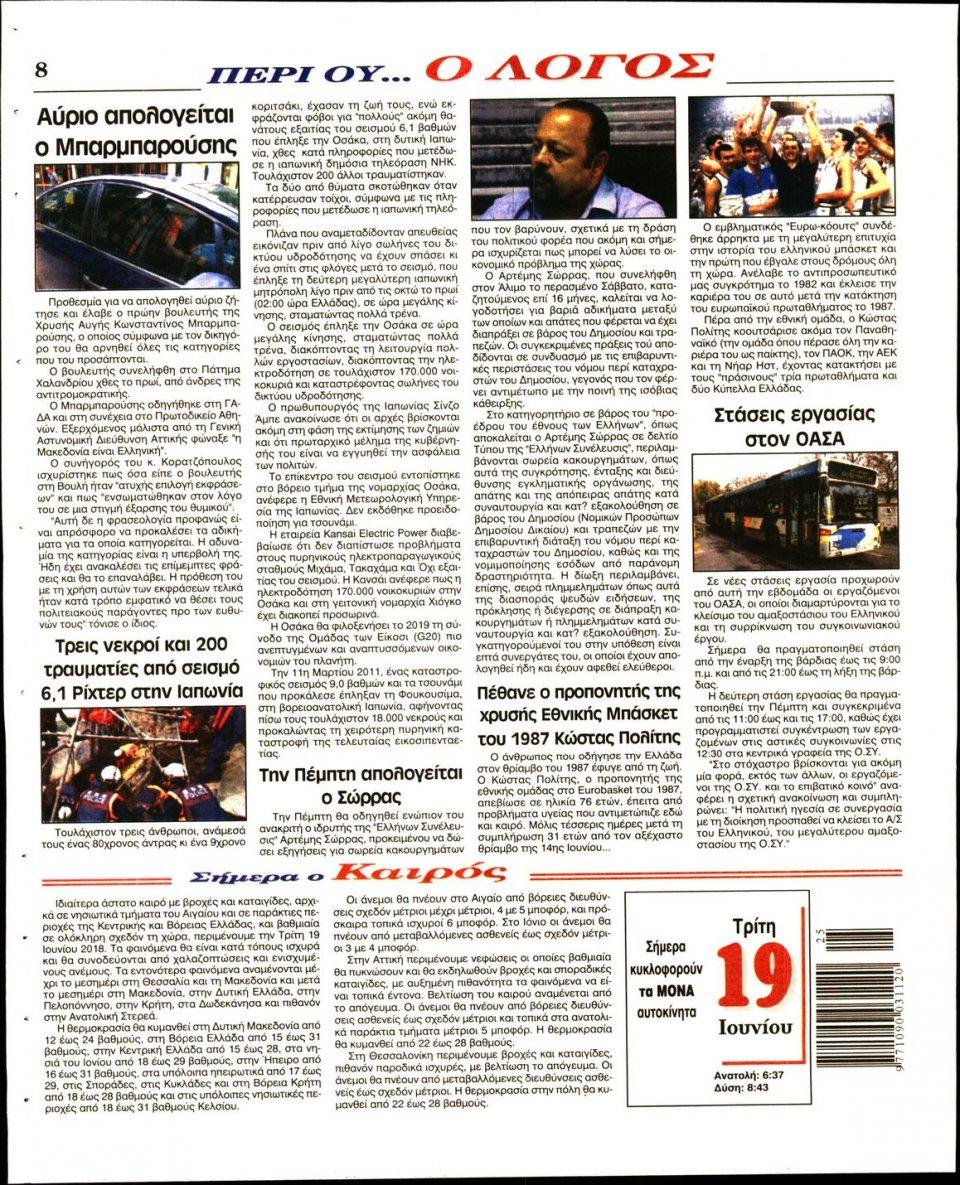 Οπισθόφυλλο Εφημερίδας - Ο ΛΟΓΟΣ - 2018-06-19