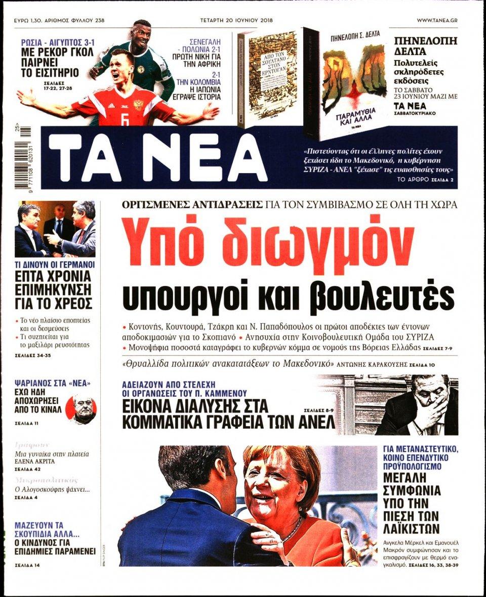 Πρωτοσέλιδο Εφημερίδας - ΤΑ ΝΕΑ - 2018-06-20
