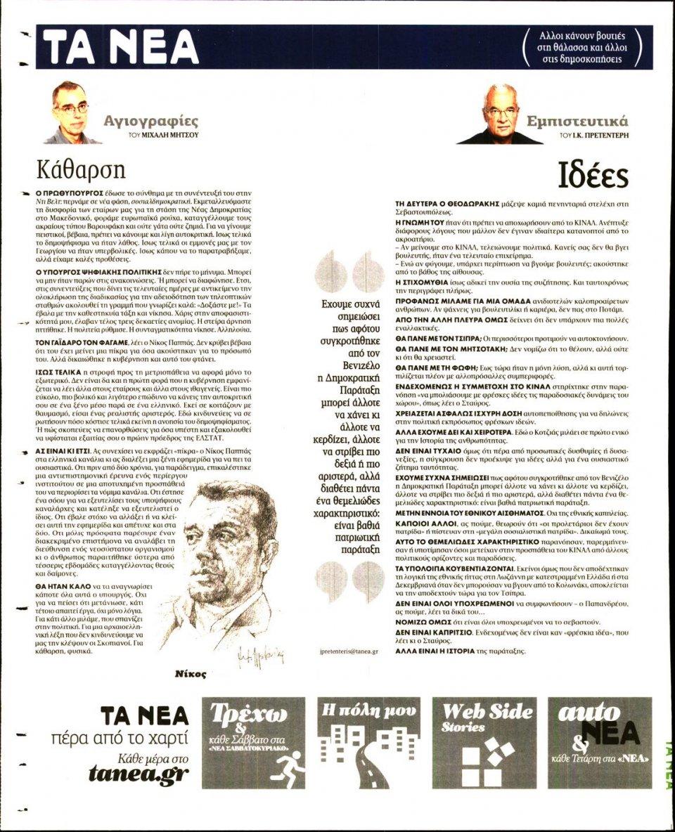 Οπισθόφυλλο Εφημερίδας - ΤΑ ΝΕΑ - 2018-06-20