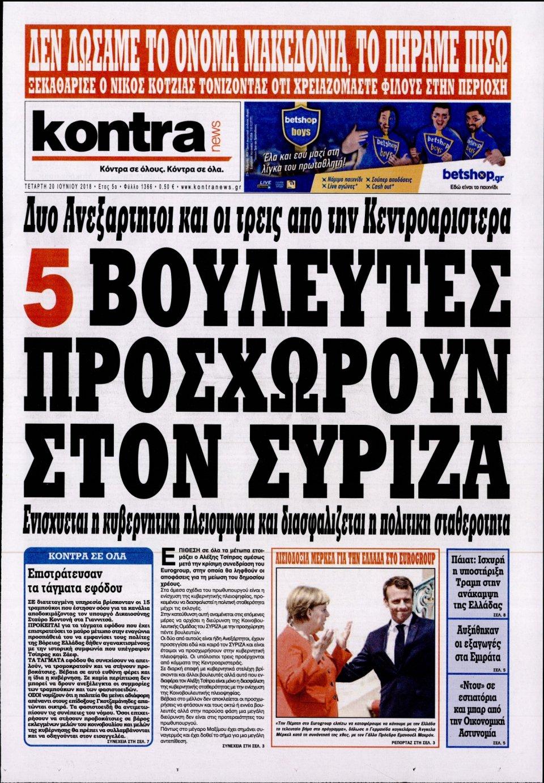 Πρωτοσέλιδο Εφημερίδας - KONTRA NEWS - 2018-06-20
