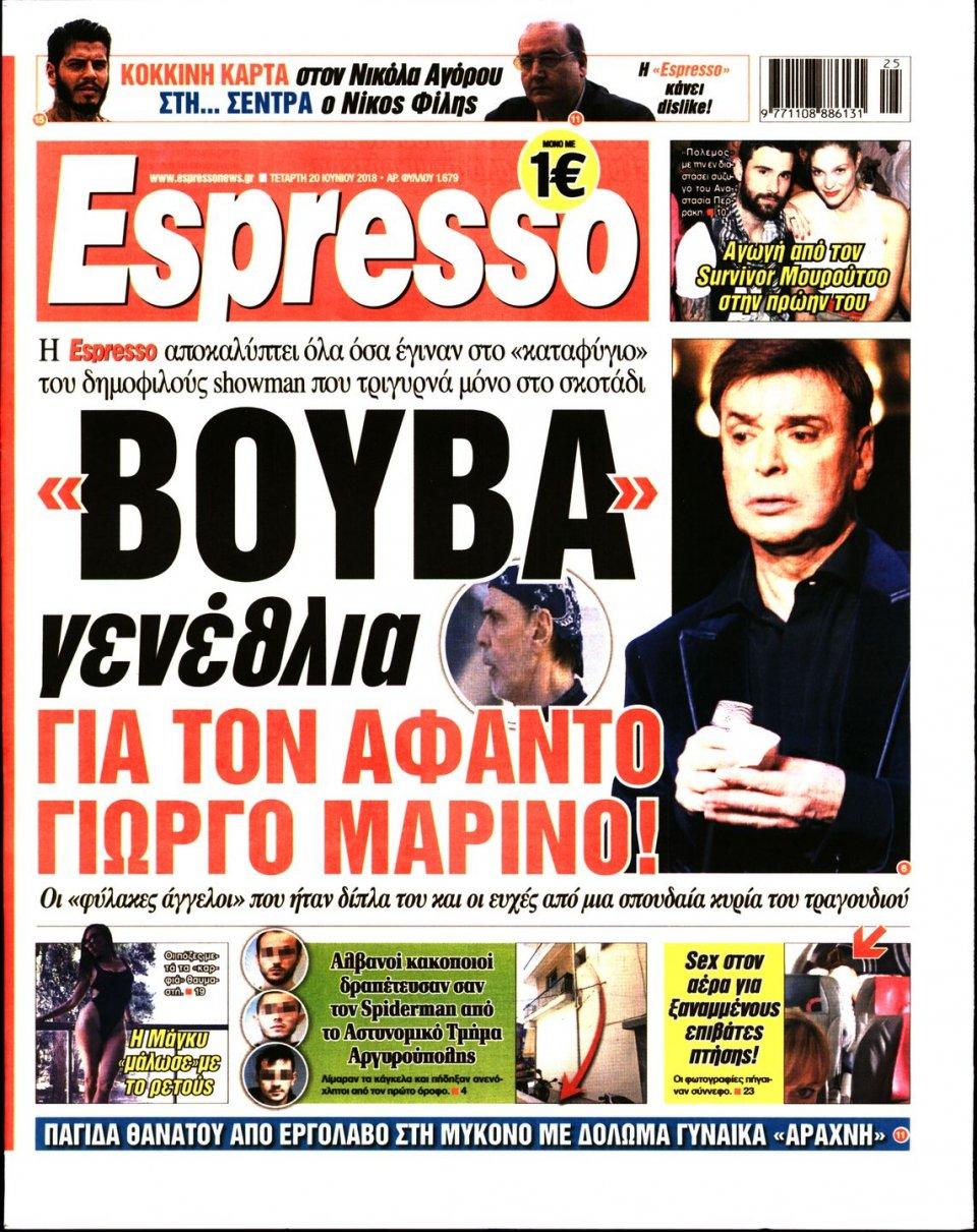 Πρωτοσέλιδο Εφημερίδας - ESPRESSO - 2018-06-20