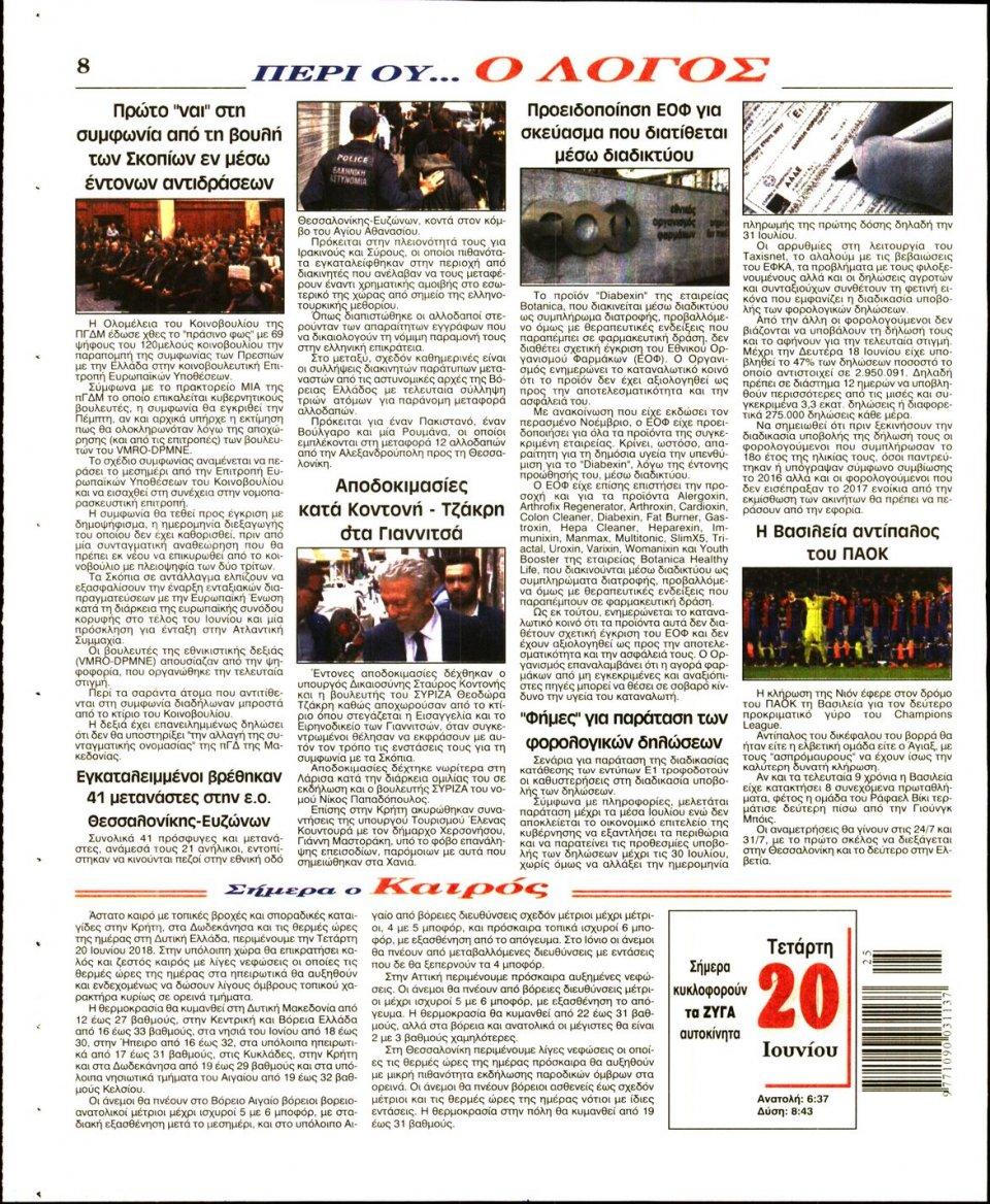Οπισθόφυλλο Εφημερίδας - Ο ΛΟΓΟΣ - 2018-06-20