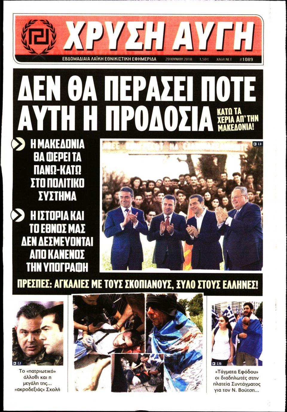 Πρωτοσέλιδο Εφημερίδας - ΧΡΥΣΗ ΑΥΓΗ - 2018-06-20