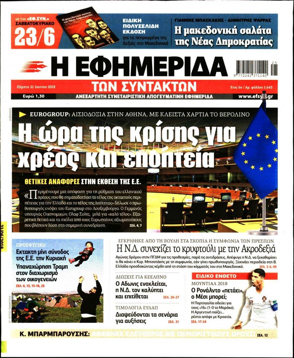 Πρωτοσέλιδο Εφημερίδας - Η ΕΦΗΜΕΡΙΔΑ ΤΩΝ ΣΥΝΤΑΚΤΩΝ - 2018-06-21