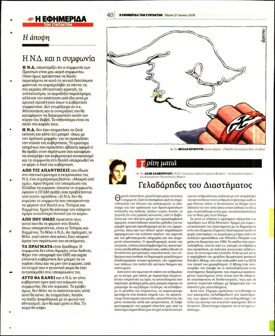 Οπισθόφυλλο Εφημερίδας - Η ΕΦΗΜΕΡΙΔΑ ΤΩΝ ΣΥΝΤΑΚΤΩΝ - 2018-06-21