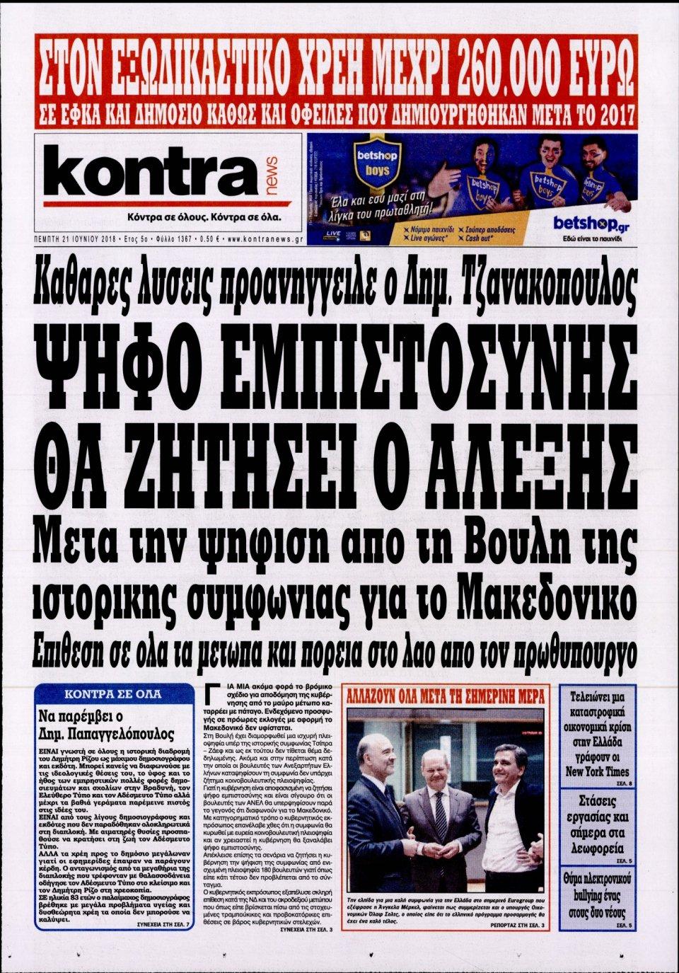 Πρωτοσέλιδο Εφημερίδας - KONTRA NEWS - 2018-06-21