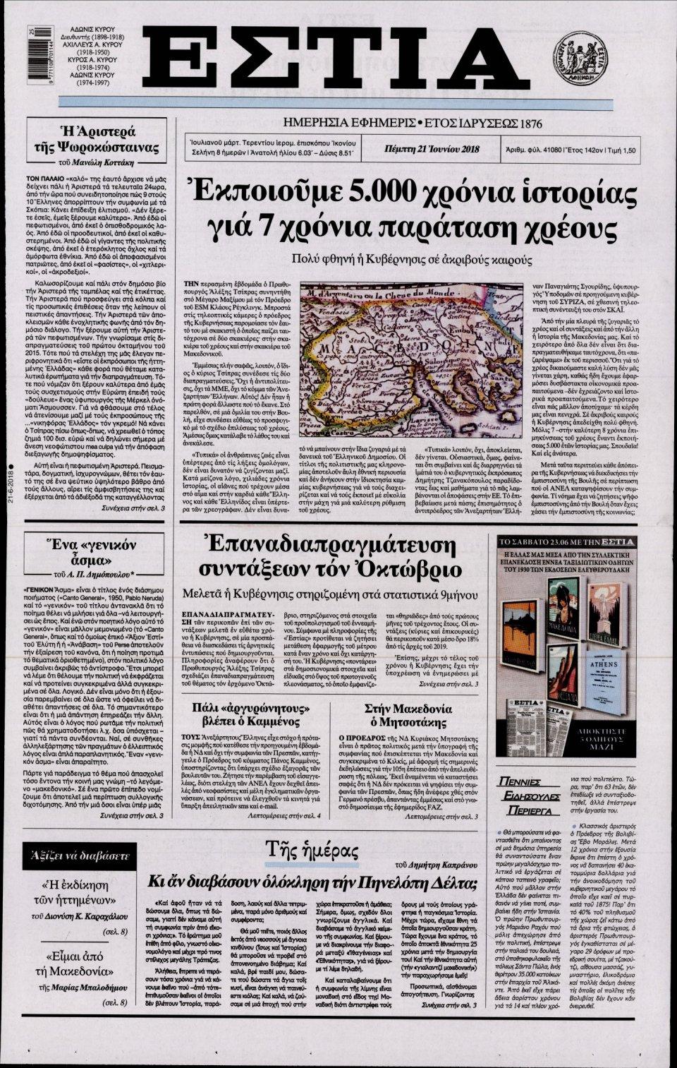 Πρωτοσέλιδο Εφημερίδας - ΕΣΤΙΑ - 2018-06-21
