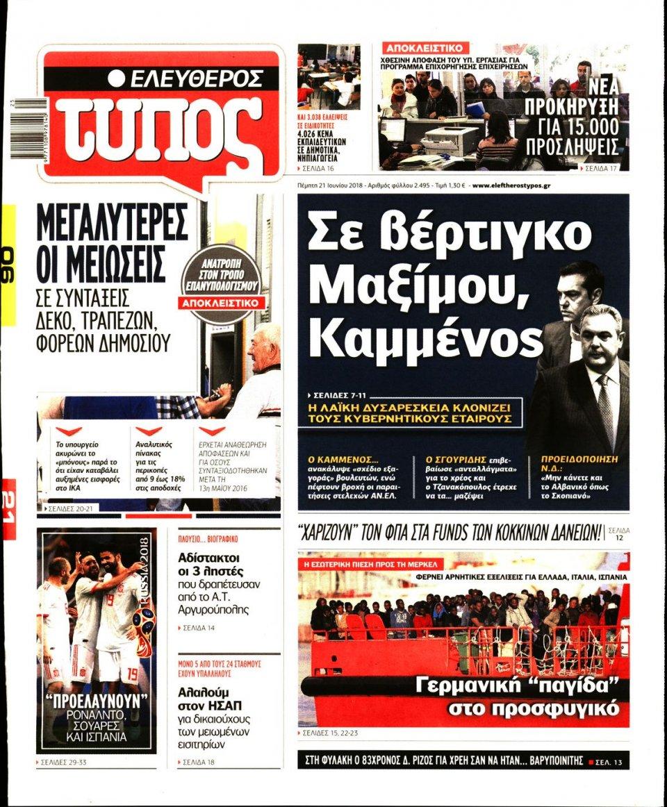 Πρωτοσέλιδο Εφημερίδας - ΕΛΕΥΘΕΡΟΣ ΤΥΠΟΣ - 2018-06-21