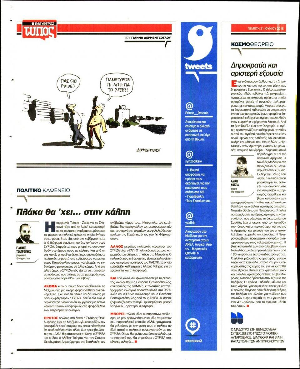 Οπισθόφυλλο Εφημερίδας - ΕΛΕΥΘΕΡΟΣ ΤΥΠΟΣ - 2018-06-21