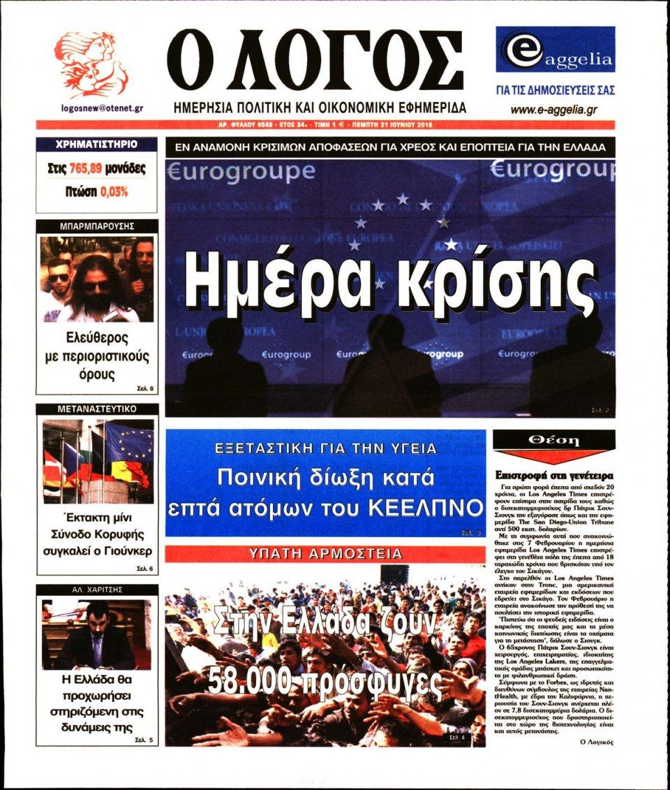 Πρωτοσέλιδο Εφημερίδας - Ο ΛΟΓΟΣ - 2018-06-21