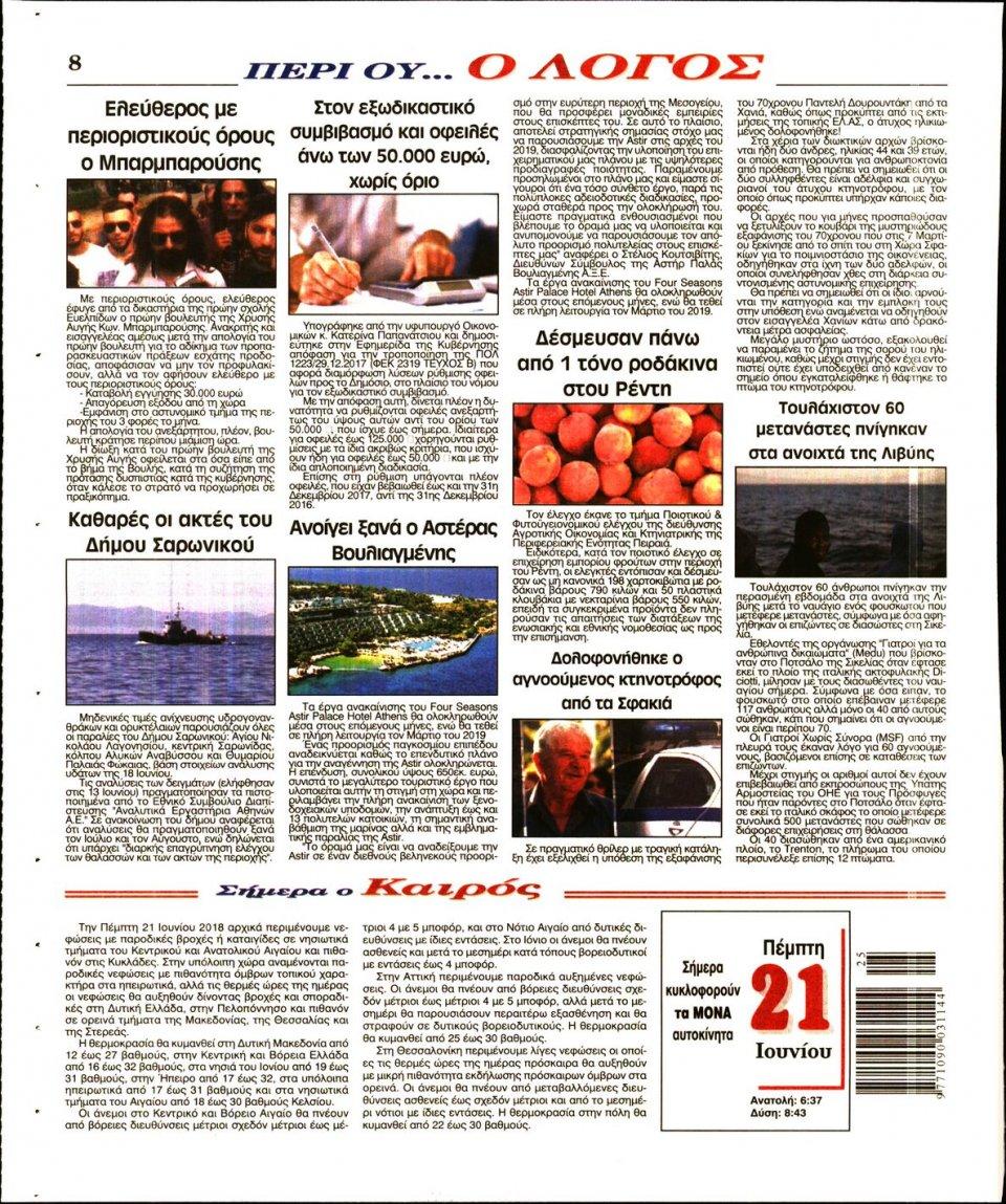 Οπισθόφυλλο Εφημερίδας - Ο ΛΟΓΟΣ - 2018-06-21