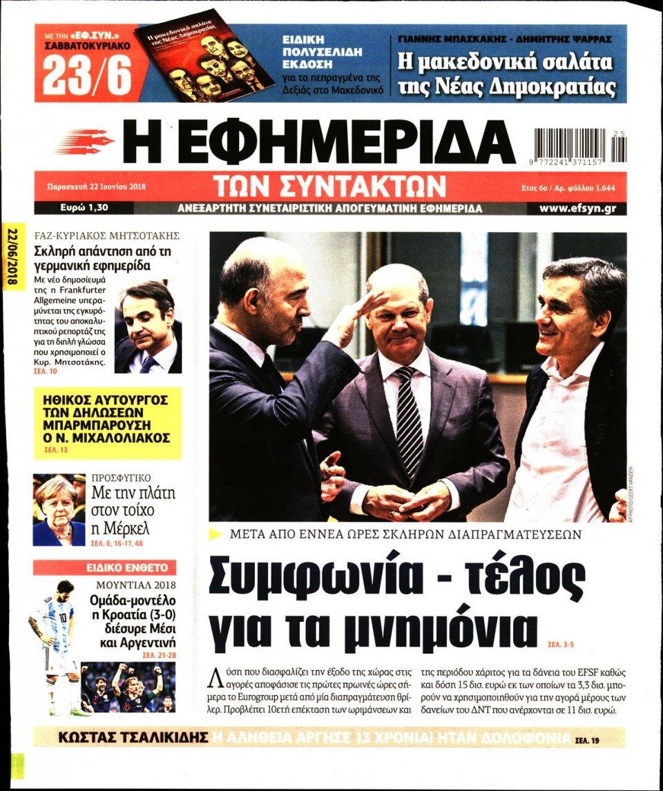Πρωτοσέλιδο Εφημερίδας - Η ΕΦΗΜΕΡΙΔΑ ΤΩΝ ΣΥΝΤΑΚΤΩΝ - 2018-06-22