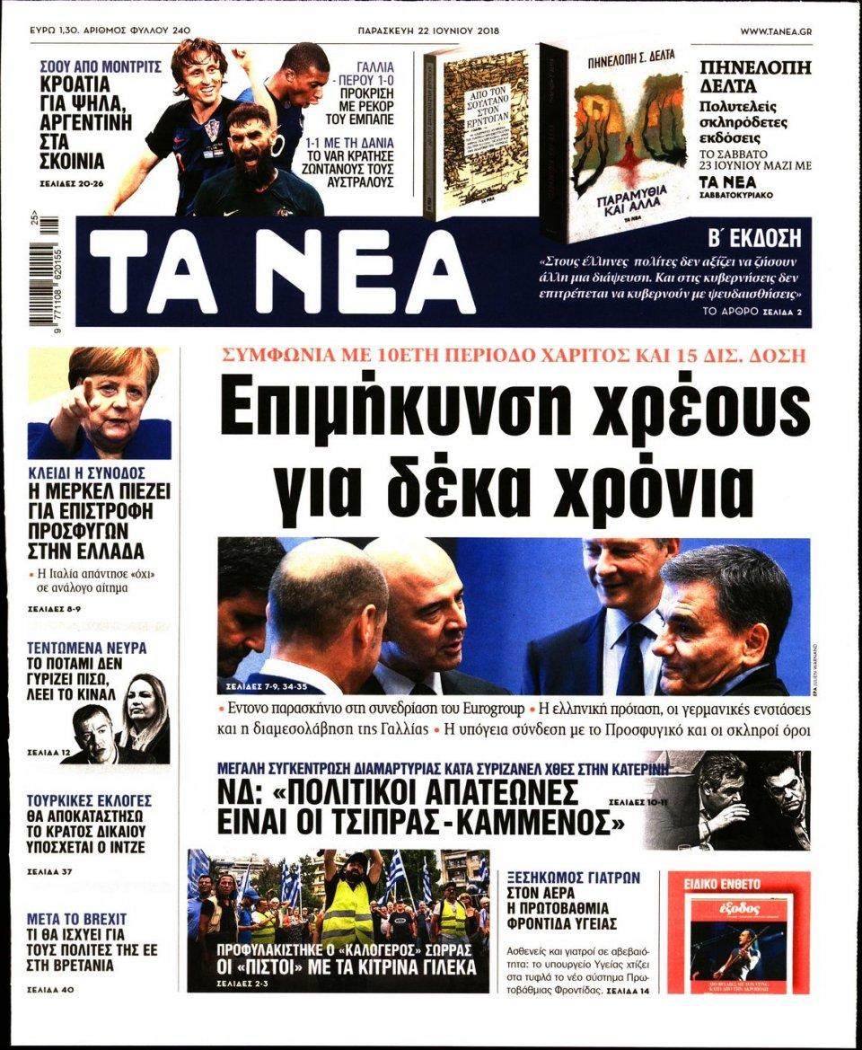 Πρωτοσέλιδο Εφημερίδας - ΤΑ ΝΕΑ - 2018-06-22