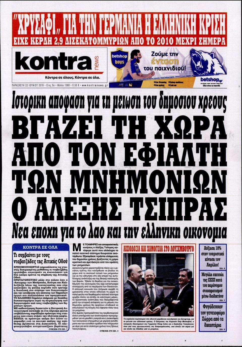 Πρωτοσέλιδο Εφημερίδας - KONTRA NEWS - 2018-06-22