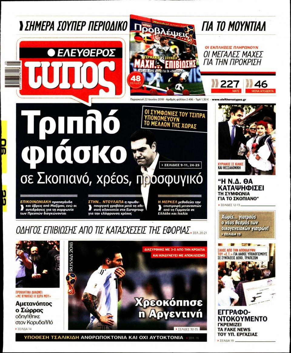 Πρωτοσέλιδο Εφημερίδας - ΕΛΕΥΘΕΡΟΣ ΤΥΠΟΣ - 2018-06-22