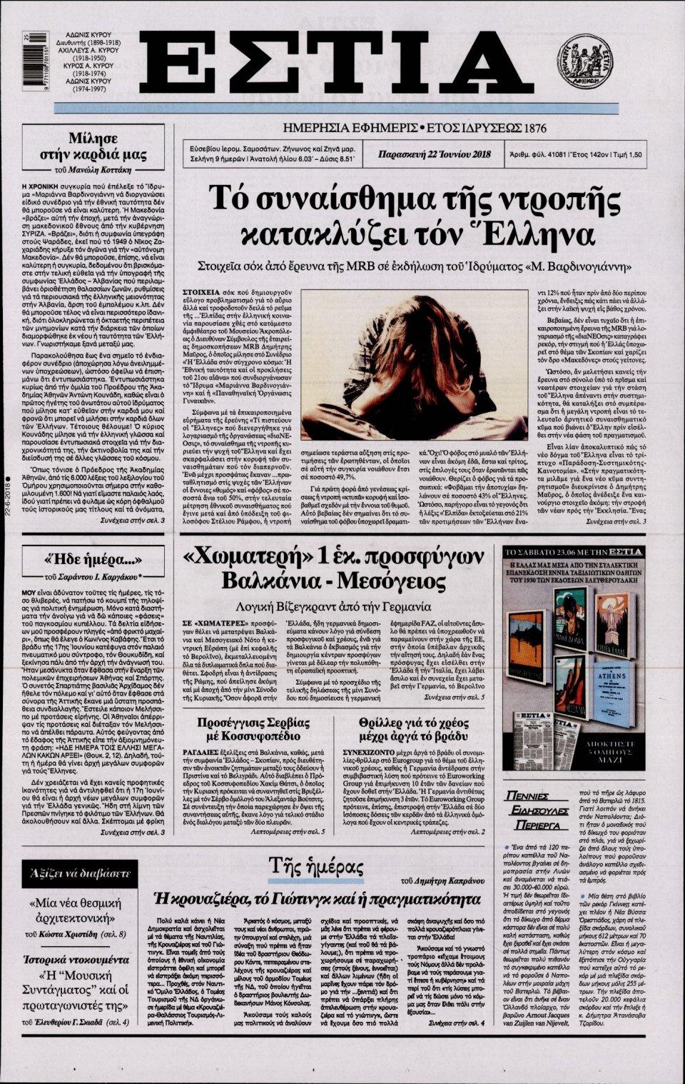 Πρωτοσέλιδο Εφημερίδας - ΕΣΤΙΑ - 2018-06-22