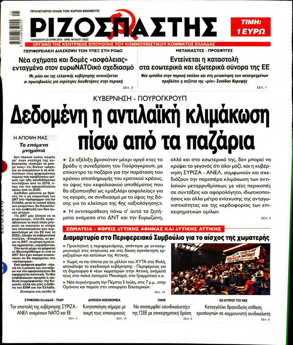 Πρωτοσέλιδο Εφημερίδας - ΡΙΖΟΣΠΑΣΤΗΣ - 2018-06-22