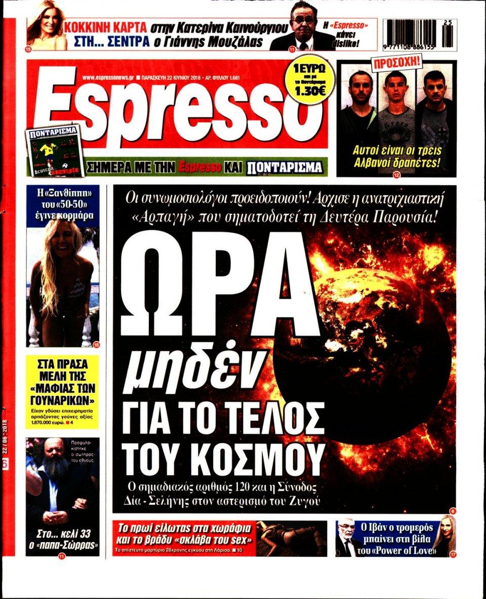 Πρωτοσέλιδο Εφημερίδας - ESPRESSO - 2018-06-22