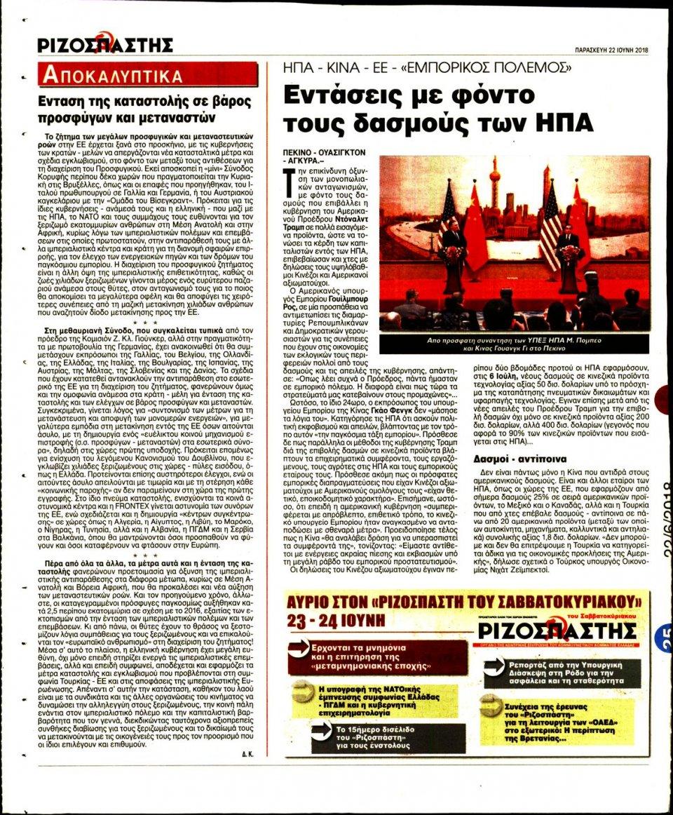 Οπισθόφυλλο Εφημερίδας - ΡΙΖΟΣΠΑΣΤΗΣ - 2018-06-22