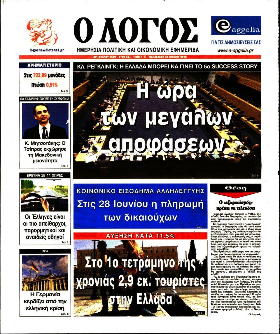 Πρωτοσέλιδο Εφημερίδας - Ο ΛΟΓΟΣ - 2018-06-22