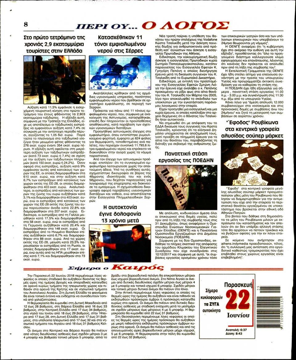 Οπισθόφυλλο Εφημερίδας - Ο ΛΟΓΟΣ - 2018-06-22