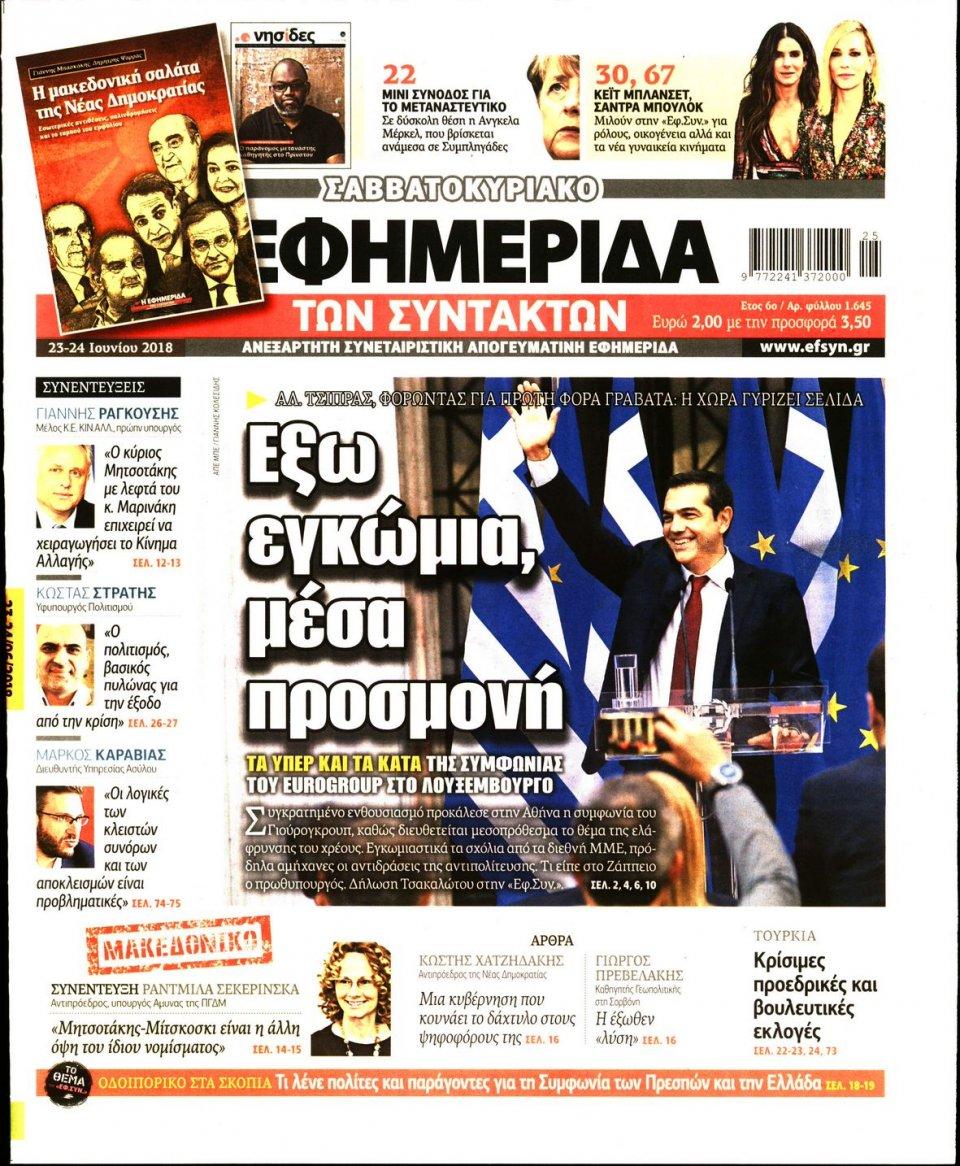 Πρωτοσέλιδο Εφημερίδας - Η ΕΦΗΜΕΡΙΔΑ ΤΩΝ ΣΥΝΤΑΚΤΩΝ - 2018-06-23