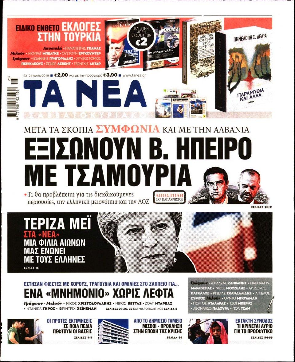 Πρωτοσέλιδο Εφημερίδας - ΤΑ ΝΕΑ - 2018-06-23
