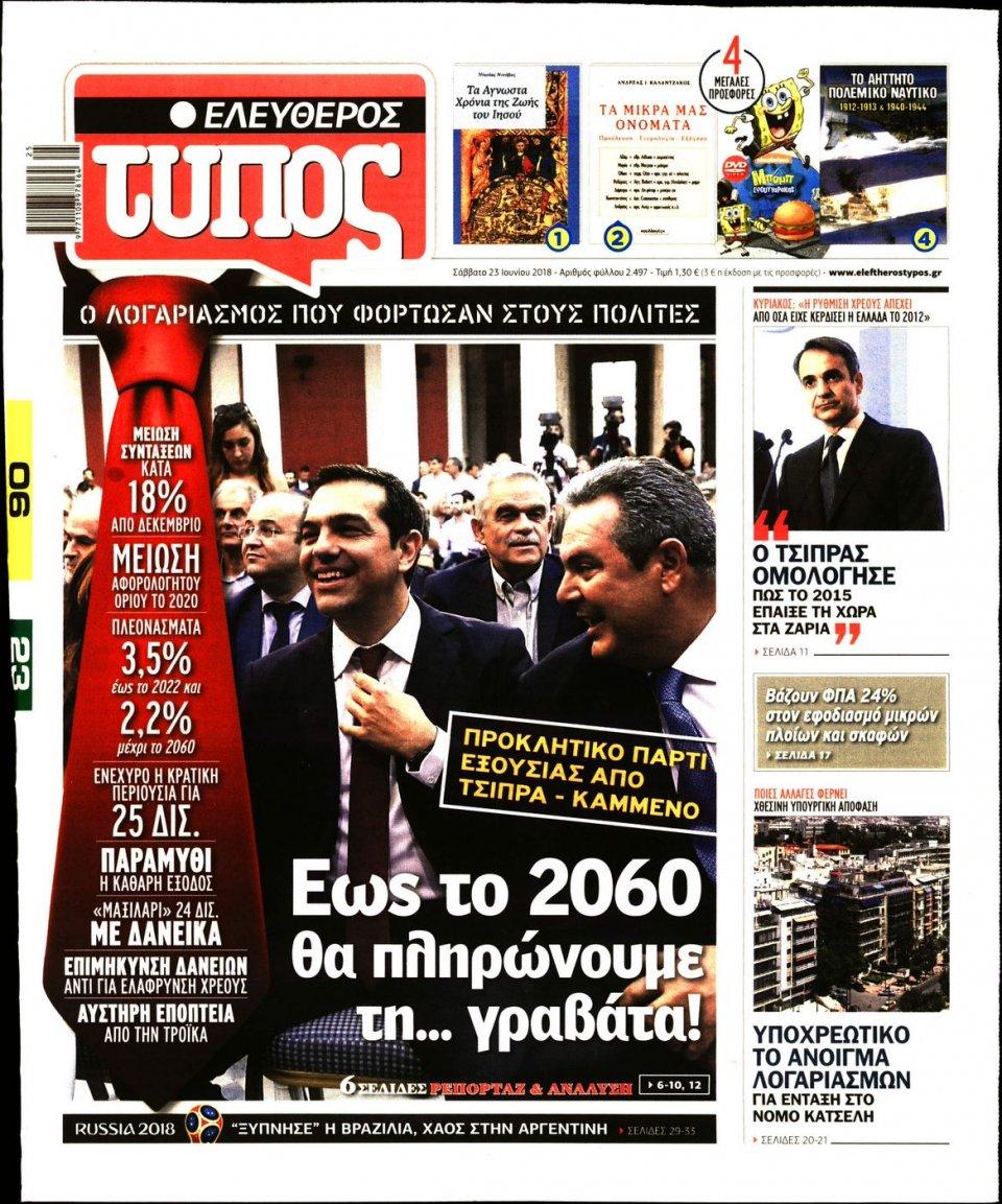 Πρωτοσέλιδο Εφημερίδας - ΕΛΕΥΘΕΡΟΣ ΤΥΠΟΣ - 2018-06-23