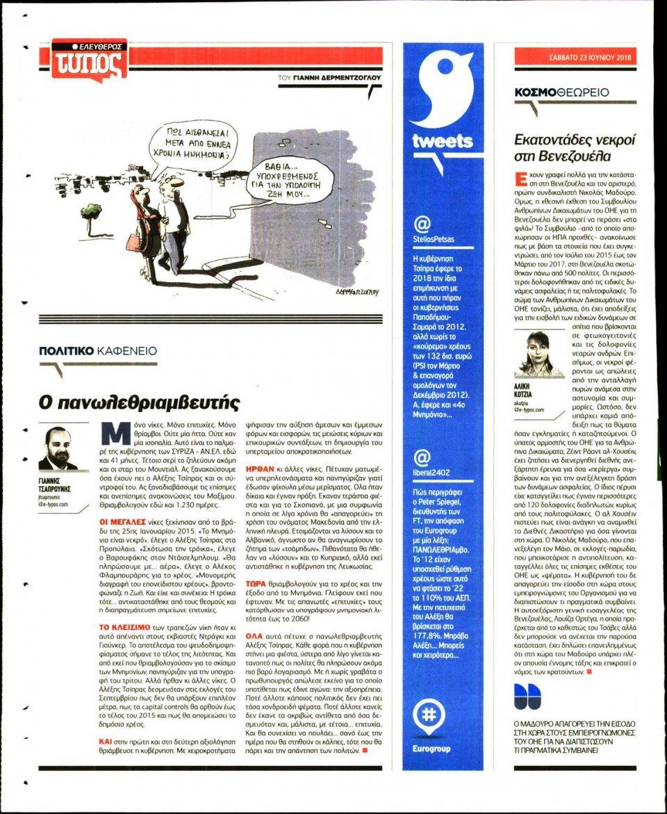 Οπισθόφυλλο Εφημερίδας - ΕΛΕΥΘΕΡΟΣ ΤΥΠΟΣ - 2018-06-23