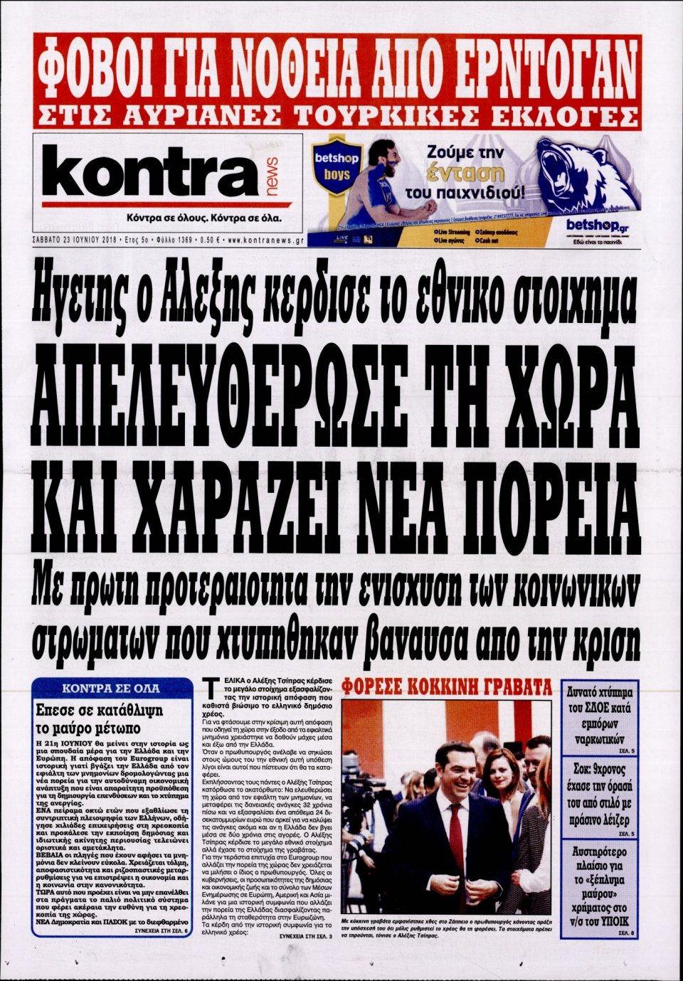 Πρωτοσέλιδο Εφημερίδας - KONTRA NEWS - 2018-06-23