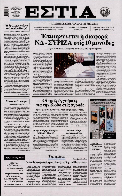 Πρωτοσέλιδο Εφημερίδας - ΕΣΤΙΑ - 2018-06-23