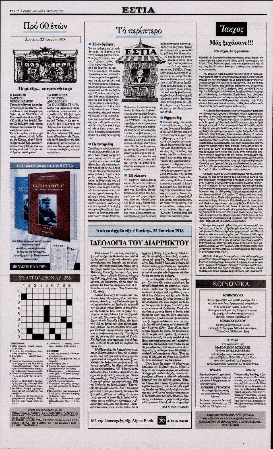 Οπισθόφυλλο Εφημερίδας - ΕΣΤΙΑ - 2018-06-23