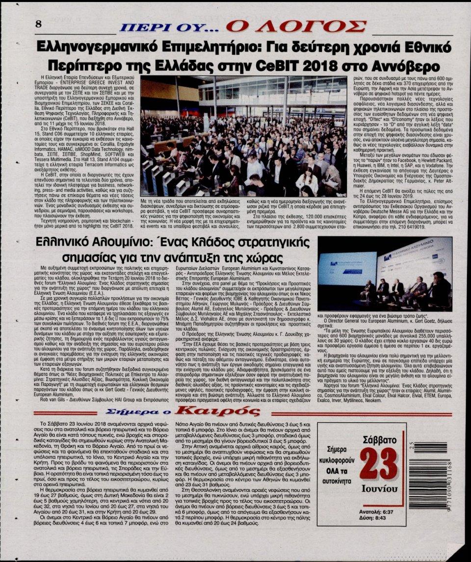 Οπισθόφυλλο Εφημερίδας - Ο ΛΟΓΟΣ - 2018-06-23