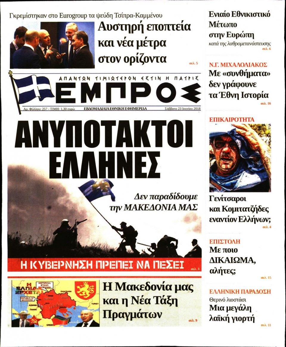 Πρωτοσέλιδο Εφημερίδας - ΕΜΠΡΟΣ - 2018-06-23