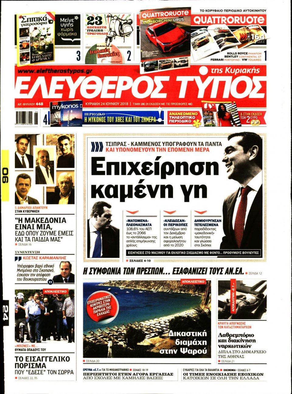 Πρωτοσέλιδο Εφημερίδας - ΕΛΕΥΘΕΡΟΣ ΤΥΠΟΣ  ΚΥΡΙΑΚΗΣ - 2018-06-24