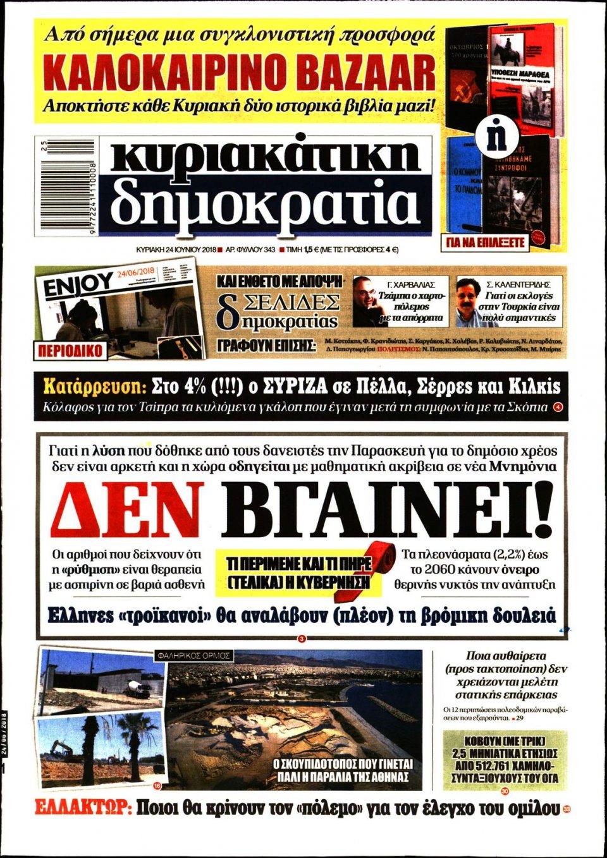 Πρωτοσέλιδο Εφημερίδας - ΚΥΡΙΑΚΑΤΙΚΗ ΔΗΜΟΚΡΑΤΙΑ  - 2018-06-24