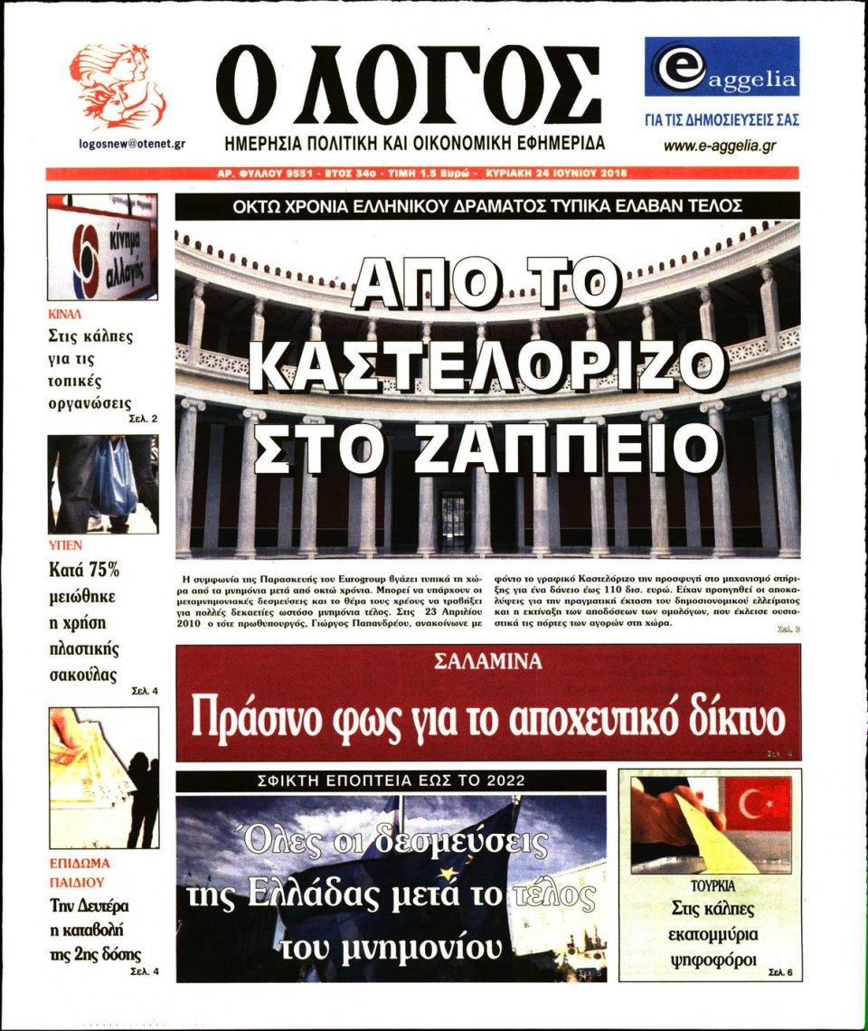 Πρωτοσέλιδο Εφημερίδας - Ο ΛΟΓΟΣ ΤΗΣ ΚΥΡΙΑΚΗΣ - 2018-06-24