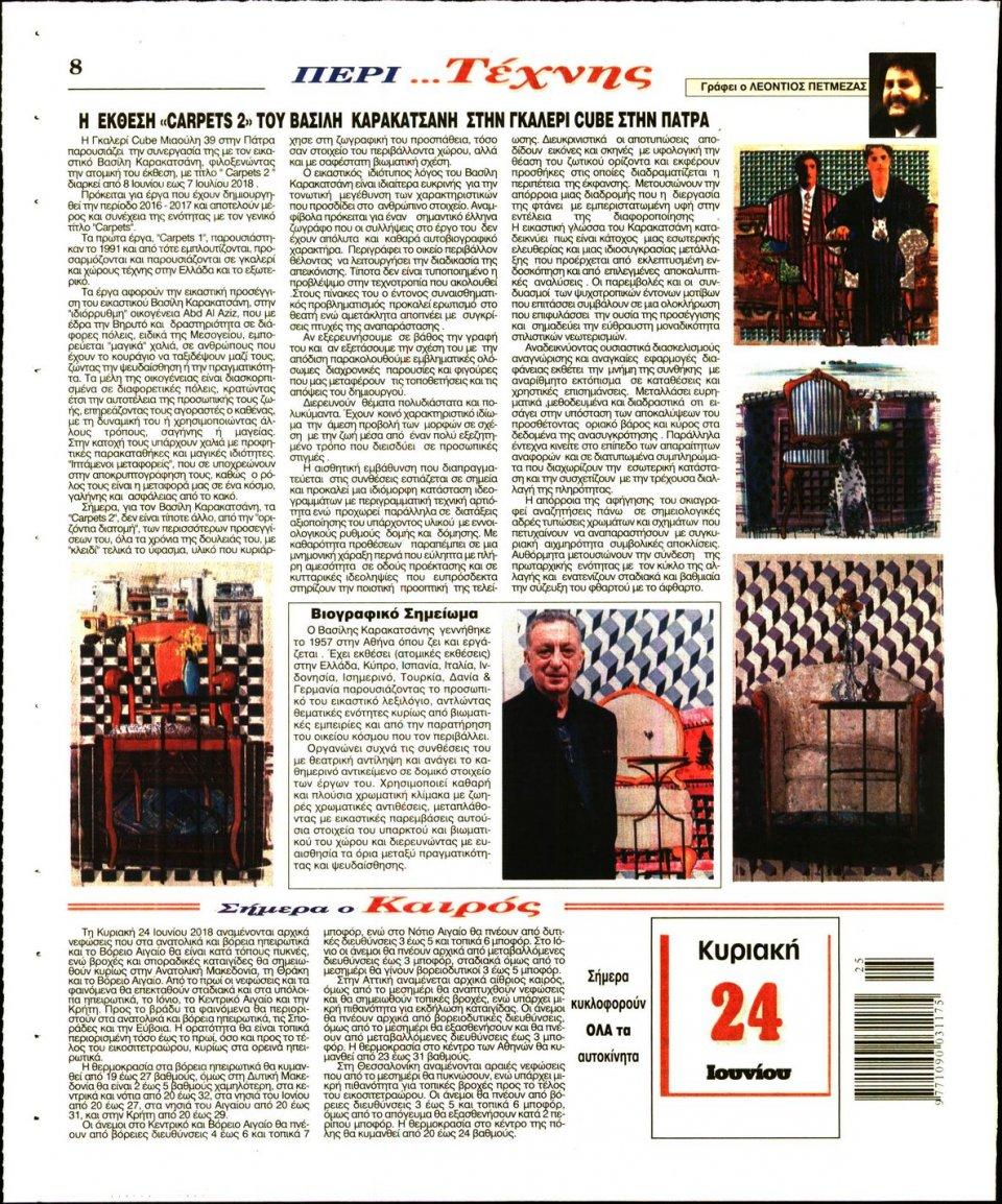 Οπισθόφυλλο Εφημερίδας - Ο ΛΟΓΟΣ ΤΗΣ ΚΥΡΙΑΚΗΣ - 2018-06-24