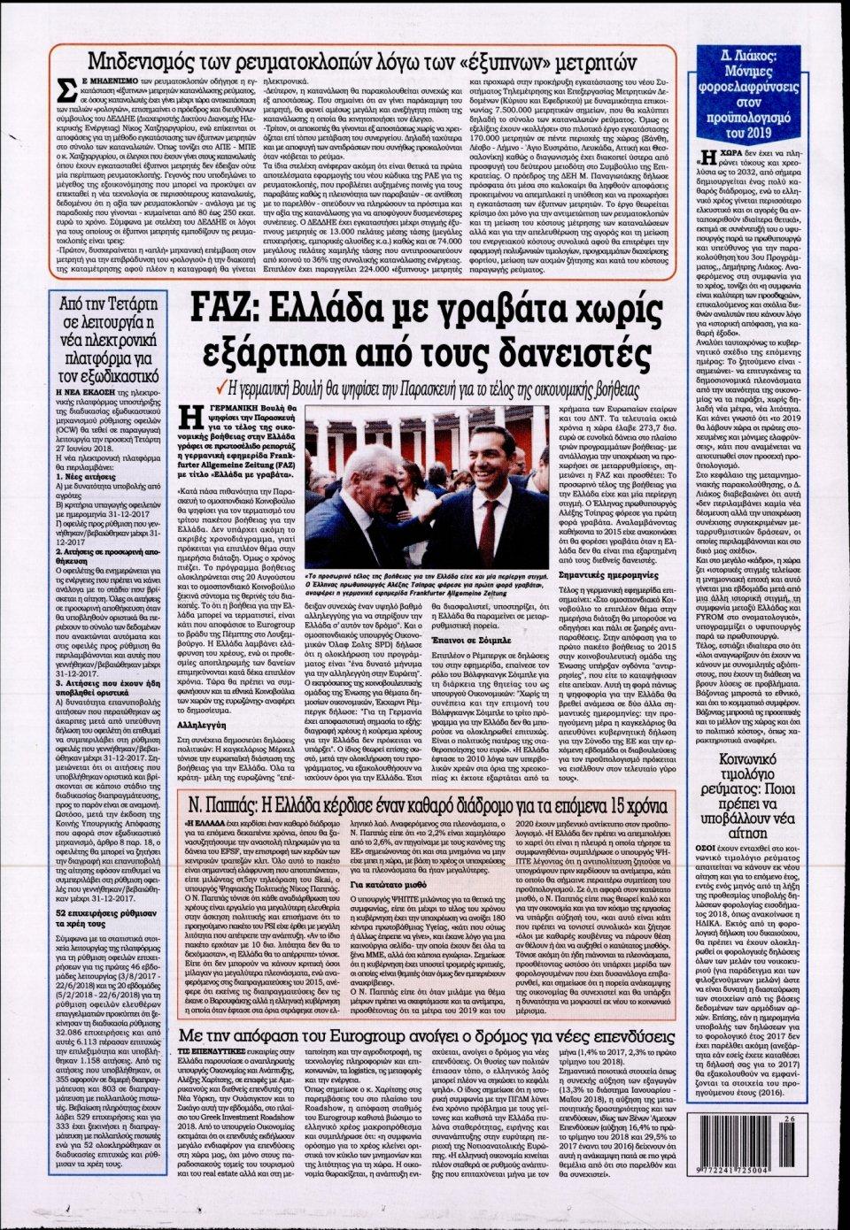Οπισθόφυλλο Εφημερίδας - KONTRA NEWS - 2018-06-25