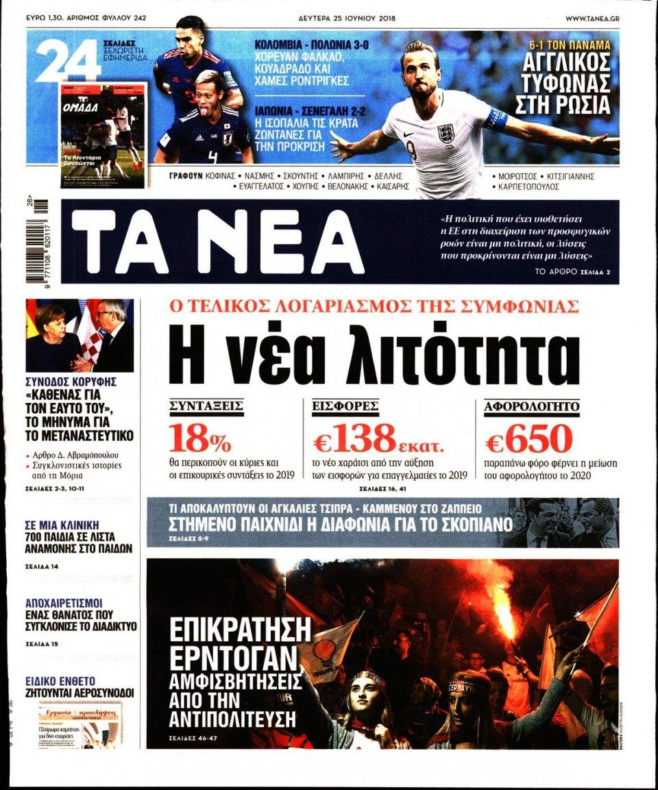 Πρωτοσέλιδο Εφημερίδας - ΤΑ ΝΕΑ - 2018-06-25
