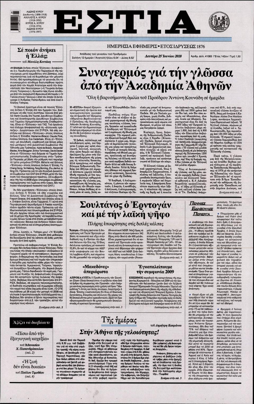Πρωτοσέλιδο Εφημερίδας - ΕΣΤΙΑ - 2018-06-25