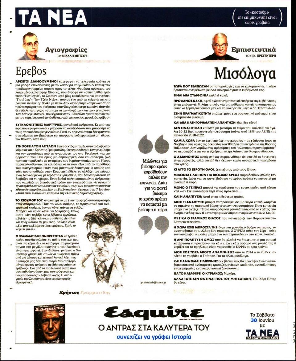 Οπισθόφυλλο Εφημερίδας - ΤΑ ΝΕΑ - 2018-06-25