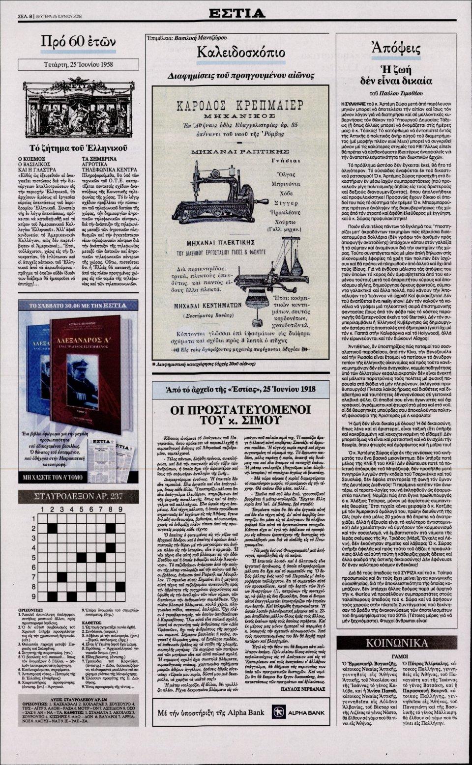 Οπισθόφυλλο Εφημερίδας - ΕΣΤΙΑ - 2018-06-25