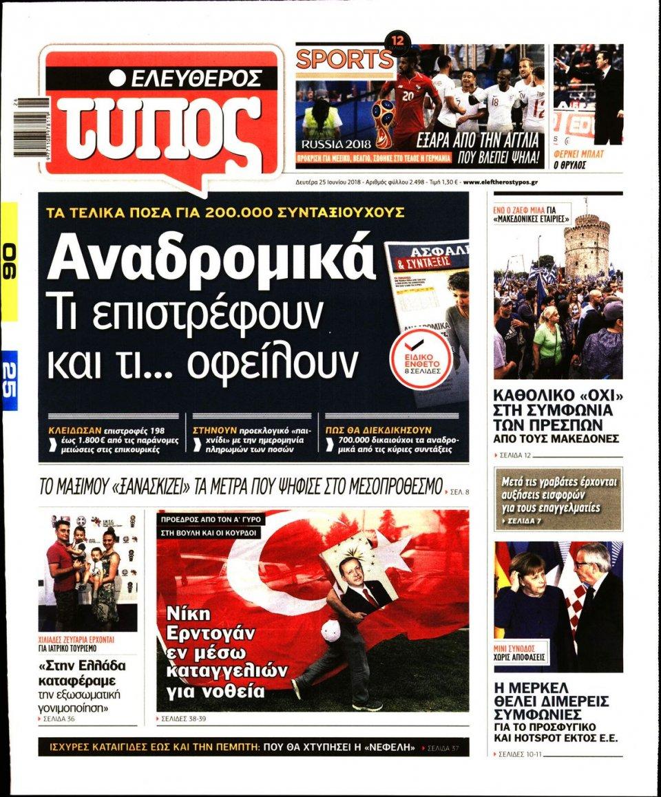 Πρωτοσέλιδο Εφημερίδας - ΕΛΕΥΘΕΡΟΣ ΤΥΠΟΣ - 2018-06-25